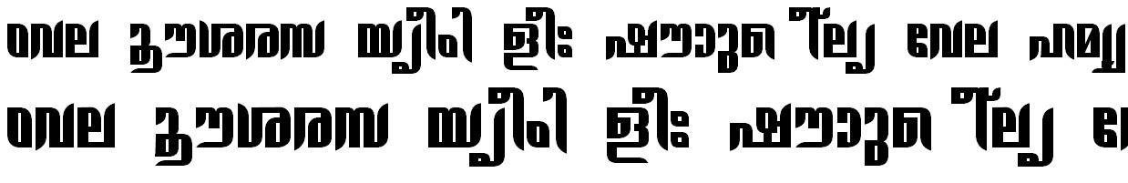 FML-TT-Gauri Heavy Malayalam Font