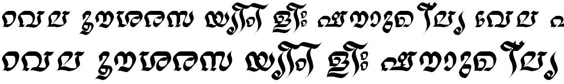 FML-TT-Nalini Bold Malayalam Font